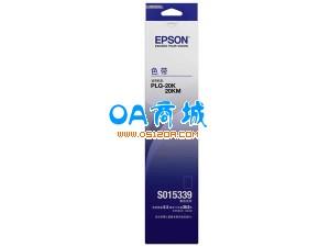 爱普生(Epson)PLQ-20K色带