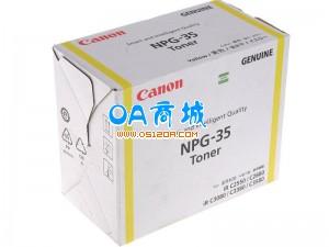 佳能(Canon)NPG-35TN Y黄色墨粉