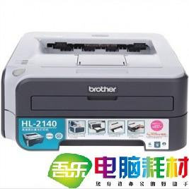 兄弟(brother) HL-2140 黑白激光打印机