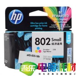 惠普(HP)CH562ZZ 802s 经济型 彩色墨盒(适用Deskjet 1050 2050 1000 2000)