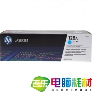 惠普(HP)CE321A 青色硒鼓(适用CM1415fn/fnw CP1525n)