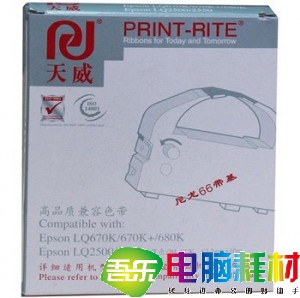 天威(PrintRite)LQ680K 黑色色带 RFE041BPRJ(适用EPSON LQ660k/670K+/680K+/680PRO)